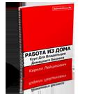 partnerka-rid
